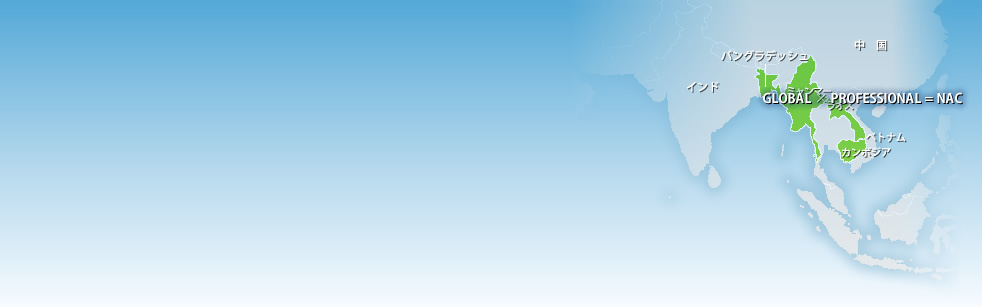 アジア最後のフロンティアへ 視察・市場調査・進出支援から会計税務までCLMBビジネスはNAC GFSにお任せください!