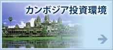 カンボジア投資環境