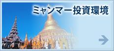 ミャンマー投資環境